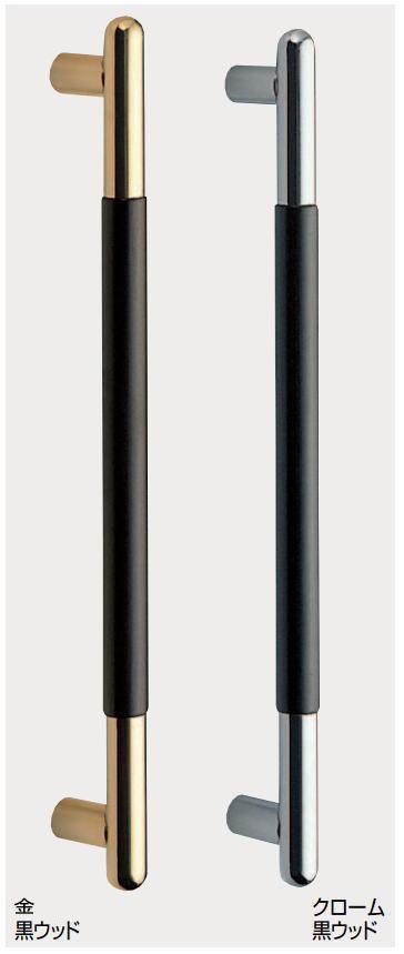 T形丸棒取手(両面用)真鍮+積層 ハンドル 全長660mm No.207 標準扉厚:34〜48mm画像