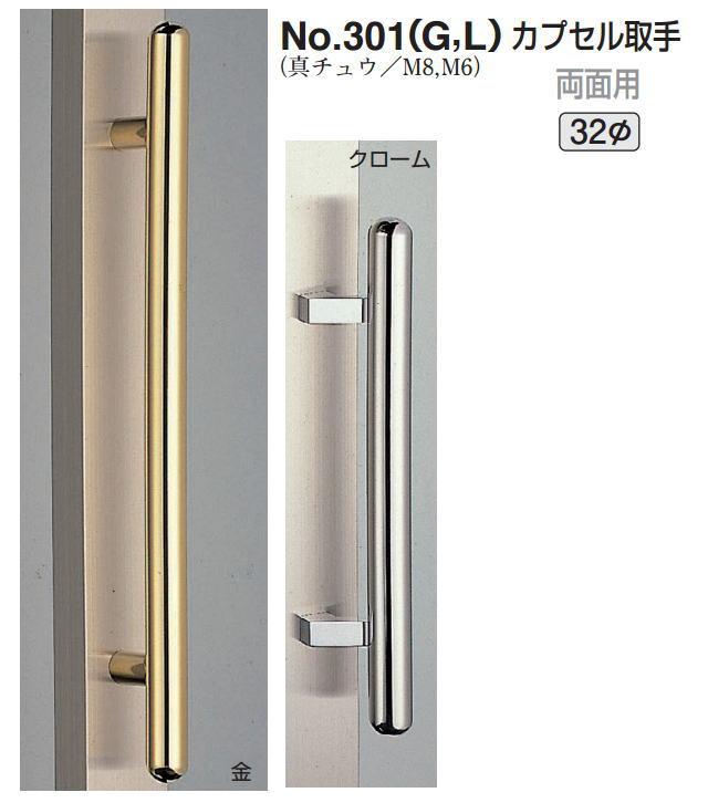 カプセル取手(両面用)真鍮ハンドル  No.301(G.L) φ32画像