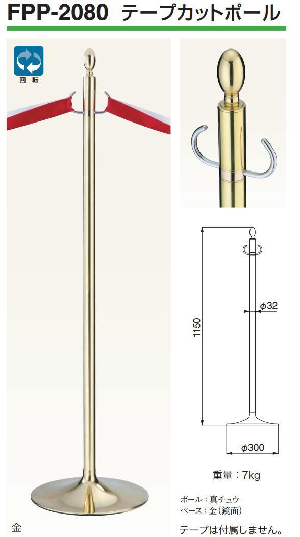 テープカットポールスタンドFPP-2080 金(ゴールド) オープン式典 ロビー パーティ 誘導ロープス 仕切り画像
