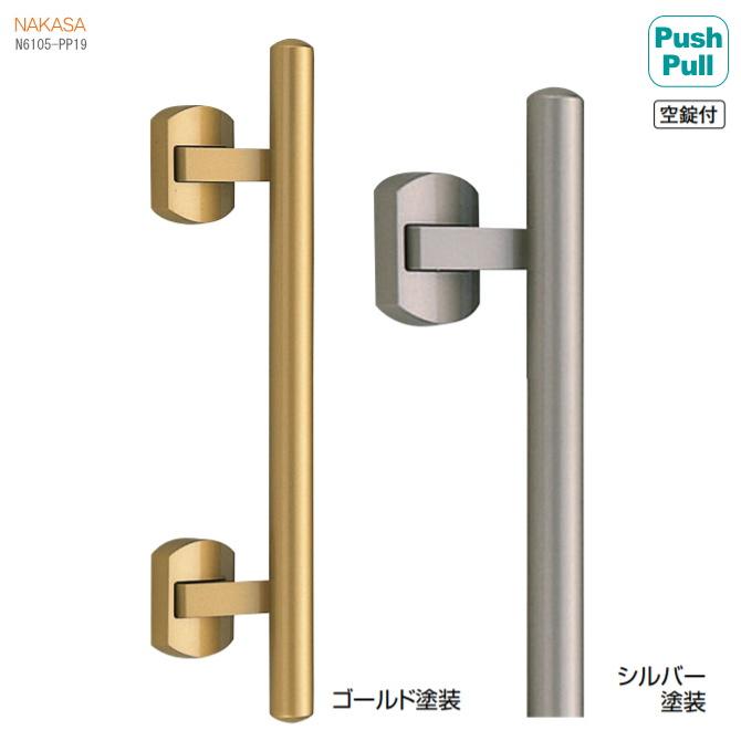 玄関ドア向き プッシュプルハンドル 甲丸丸棒ドア取手(両面用)全長400mm【取っ手】空錠付 玄関把手 PushPull ドアハンドル画像