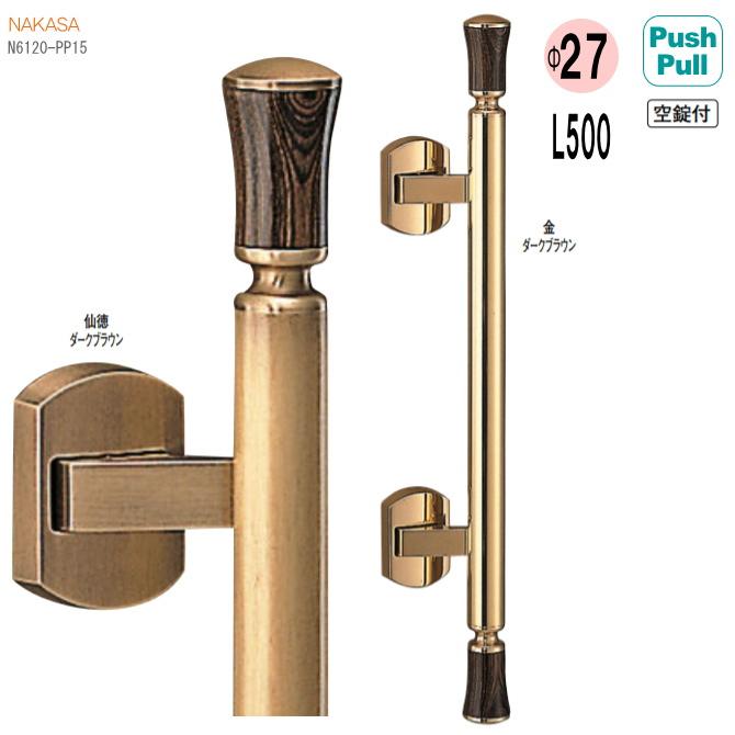玄関ドア用に プッシュプルハンドル フォレストドア取手(両面用)全長500mm【取っ手】空錠付 玄関把手 PushPull ドアハンドル画像