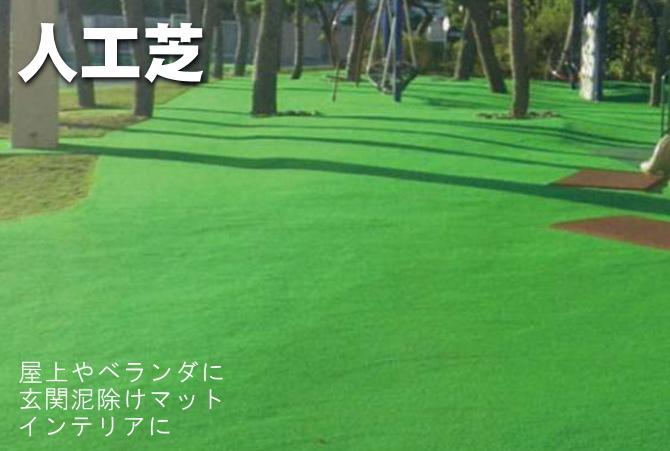 人工芝 公園イメージ