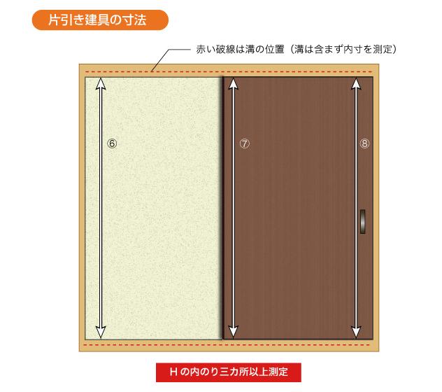 片引き戸寸法2