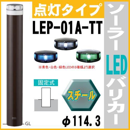 ソーラーLED バリカー点灯タイプ LEP-01A-TT 支柱直径114.3mm 帝金バリカー ソーラーユニット照明内臓 固定式 反射テープ付 スチール製画像