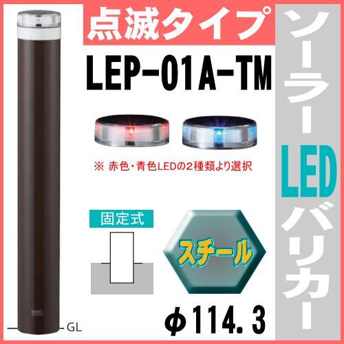 ソーラーLED バリカー点滅タイプ LEP-01A-TM 支柱直径114.3mm 帝金バリカー ソーラーユニット照明内臓 固定式 反射テープ付 スチール製画像
