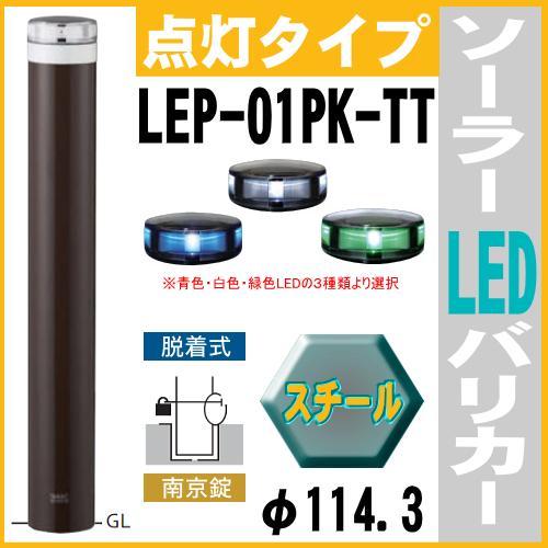 ソーラーLED バリカー点灯タイプ LEP-01PK-TT 支柱直径114.3mm 帝金バリカー ソーラーユニット照明内臓 脱着式カギ付 反射テープ付 スチール製画像