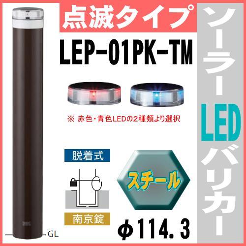 ソーラーLED バリカー点滅タイプ LEP-01PK-TM 支柱直径114.3mm 帝金バリカー ソーラーユニット照明内臓 脱着式カギ付 反射テープ付 スチール製画像
