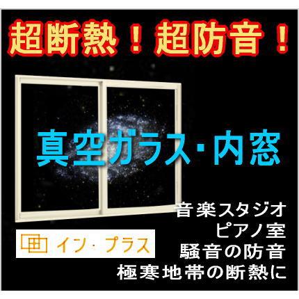 インプラス スペーシア内窓 超断熱超防音 (2枚引違窓-真空ガラス仕様)幅581~2000、高さ261~2450画像