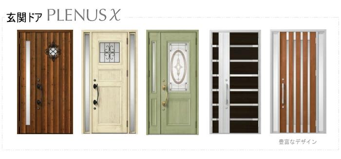 プレナスX 玄関ドア