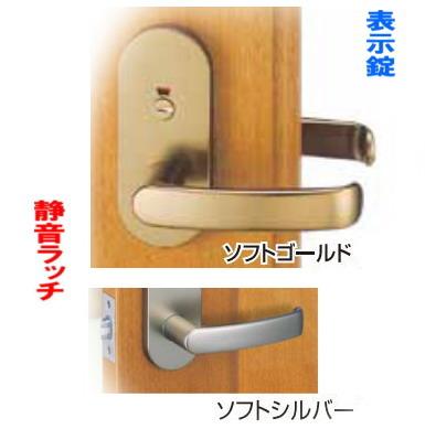 ソフトレバーハンドル ABS樹脂 錠付き(表示錠) 取替用ドアノブ、ドアレバー。トイレドアや更衣室の取手をDIYで取付画像