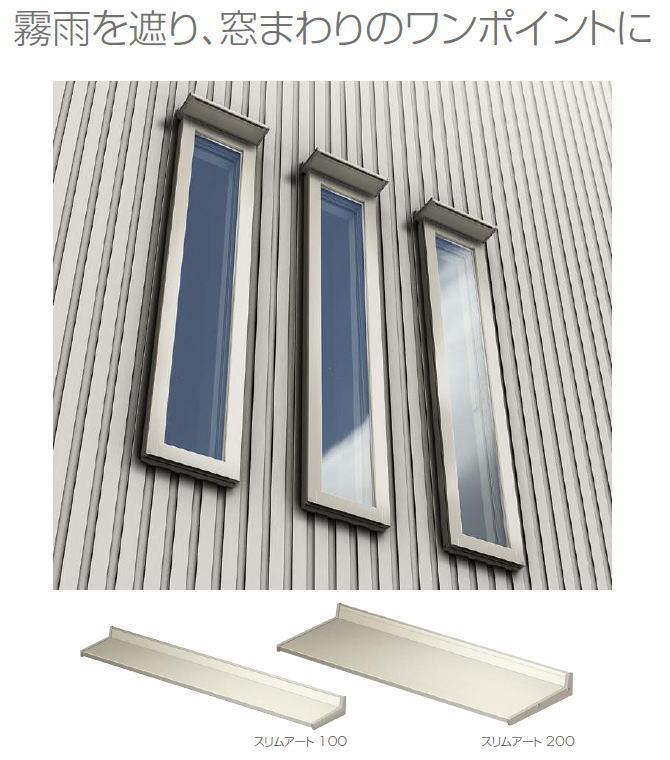 窓まわりのワンポイント