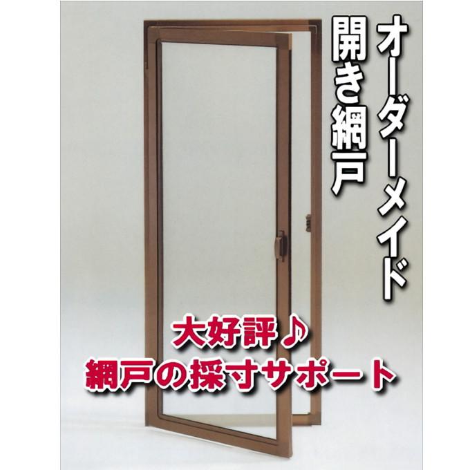 窓用アルミ網戸 (開きアミ戸)画像