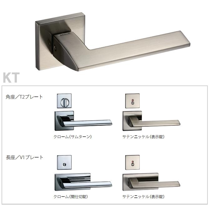 カワジュン製レバーハンドル KT 角座・長座 KAWAJUN 空錠・表示錠・間仕切錠画像