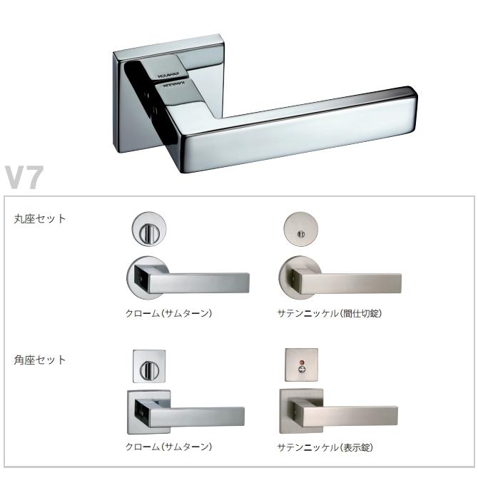 カワジュン製レバーハンドル V7 丸座・角座 KAWAJUN 空錠・表示錠・間仕切錠画像