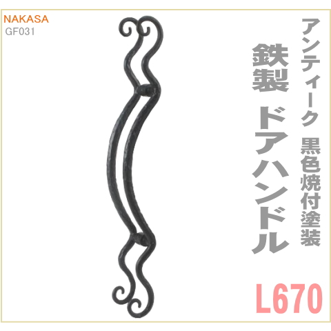 【廃盤】アンティーク ドアハンドル(両面用)長さ670mm gf031画像