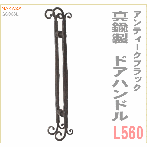アンティーク ドアハンドル(両面用)長さ560mm アンティーク風ブラック仕上げ真鍮製 gc003l画像