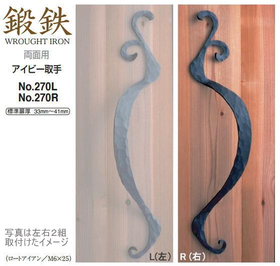 アイビー取手(両面用)アンティーク鉄製 ドア用取っ手 ロートアイアン画像