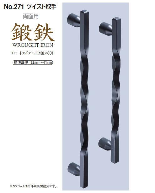 ツイスト取手(両面用)アンティーク鉄製 ドア用取っ手 ロートアイアン画像
