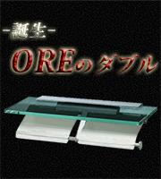 OREのダブル