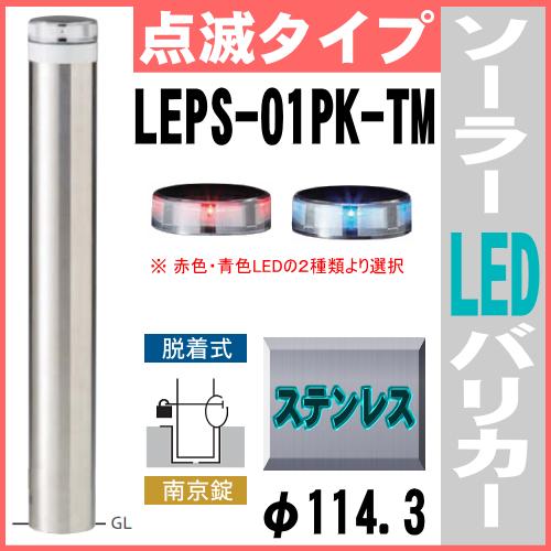 ソーラーLED バリカー点滅タイプ LEPS-01PK-TM 支柱直径114.3mm 帝金バリカー ソーラーユニット照明内臓 脱着式カギ付反射テープ付 ステンレス製画像