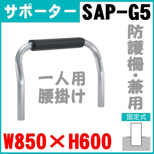 サポーター柵 ベンチ 腰掛け 柵 SAP-G5 ユニバーサルサポーター 固定式ステンレス製 帝金【Teikin・BARICAR】画像