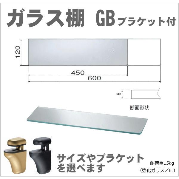 ガラスシェルフGB ブラケットセット画像