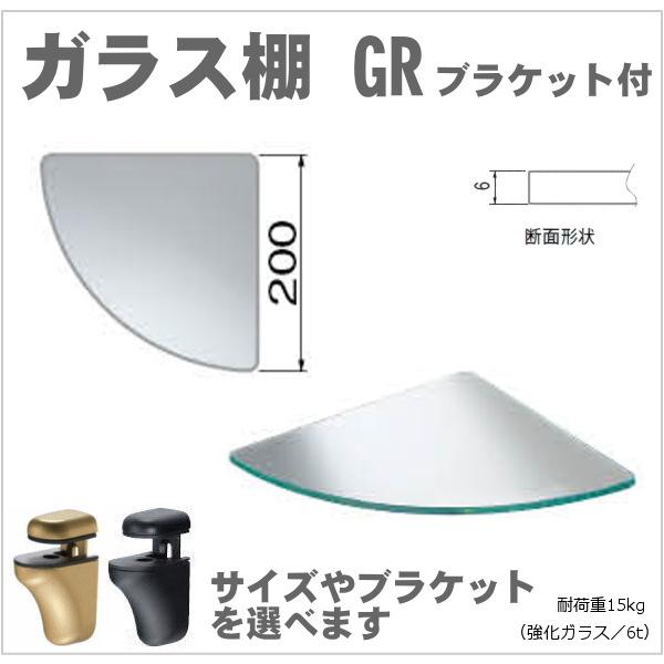 ガラスシェルフGR ブラケットセット コーナータイプ画像