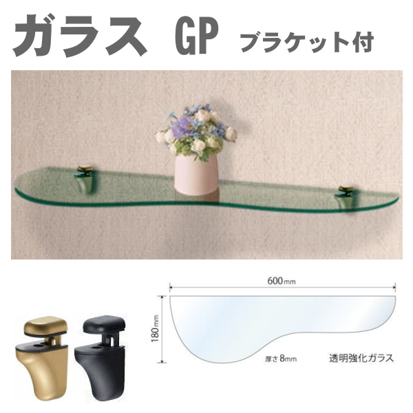 ガラスシェルフGP グラマラスな高級ガラス棚板 ブラケット付の画像