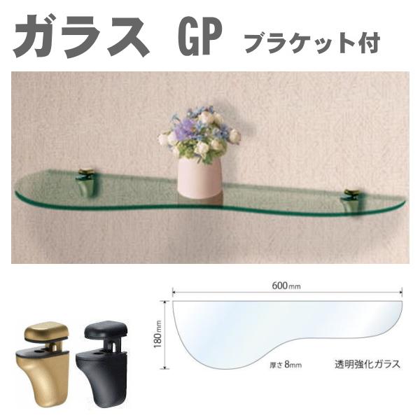 ガラスシェルフGP グラマラスな高級ガラス棚板 ブラケット付画像