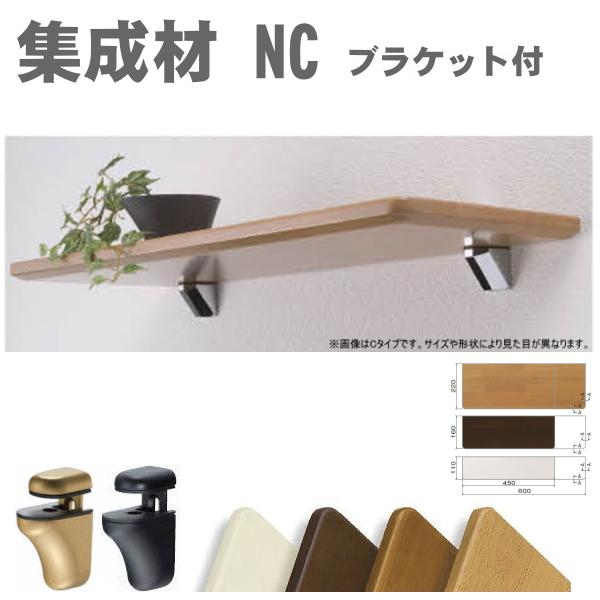 ウッドシェルフNC ブラケットセット(シェルフボード)棚板と取付金具セットの画像