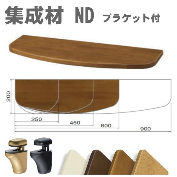 ウッドシェルフND ブラケットセット(シェルフボード)棚板と取付金具セットの画像