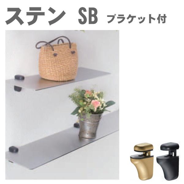 メタルシェルフ SB ブラケットセット(シェルフボード)棚板と取付金具セットの画像