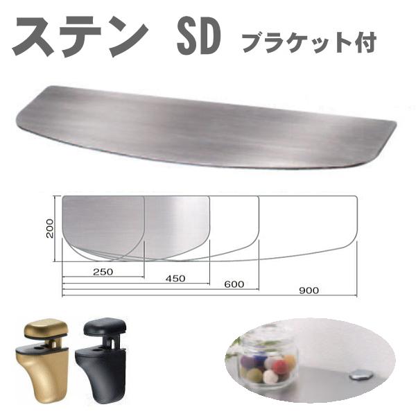 メタルシェルフ SD ブラケットセット(シェルフボード)棚板と取付金具セットの画像