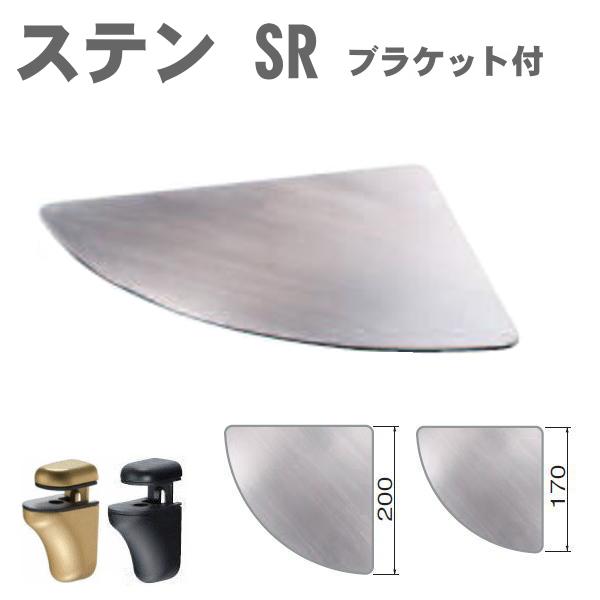 コーナー用メタルシェルフ SR ブラケットセット(シェルフボード)棚板と取付金具セットの画像