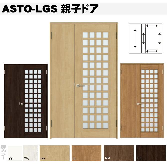 親子ドア(開き戸)ASTO-LGS 格子ガラス組込 ラシッサ トステム 内装 建具 枠付ドア LIXIL リクシル画像