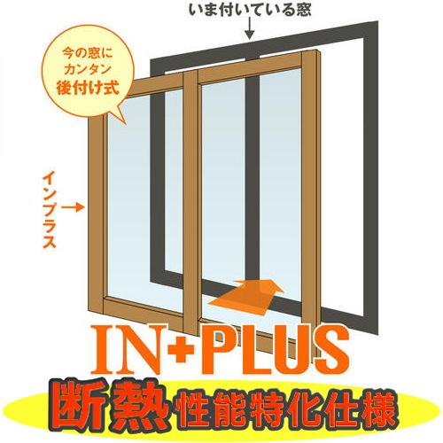 トステム内窓インプラス(二重窓) 2枚引き違い窓(断熱性能特化仕様)画像