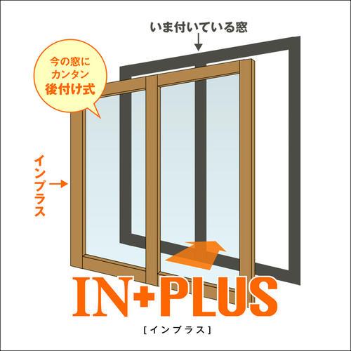 インプラス内窓(2枚引き違い窓-標準仕様)画像