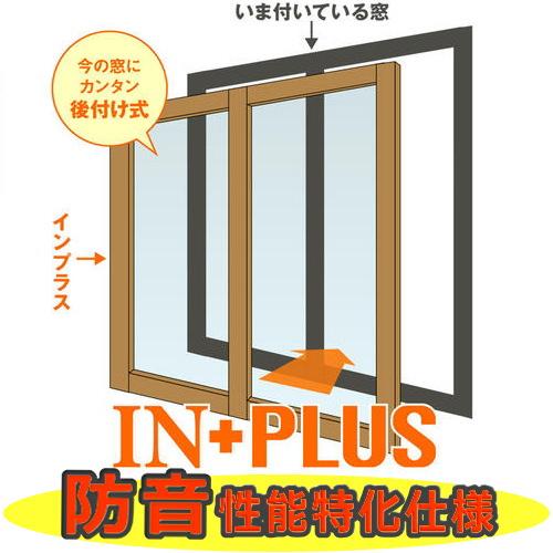トステム内窓インプラス(二重窓)2枚引き違い窓(防音性能特化仕様) 画像
