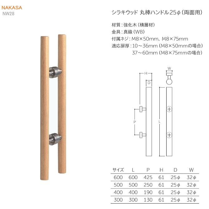 シラキウッド 丸棒ハンドル(両面用)φ25