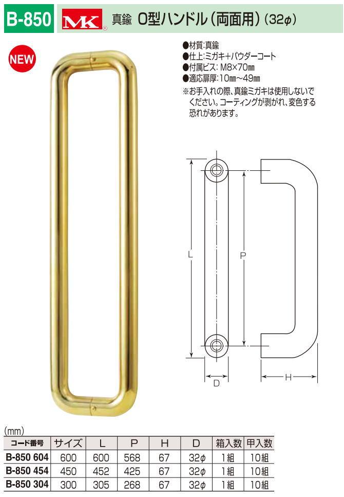 真鍮O型ハンドル(両面用)