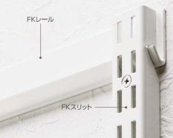 壁面収納システム 基本セット画像