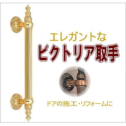 真鍮ビクトリア取手(2本セット)木ネジ止め【バーハンドル】アンティーク・エレガントコマニー合せ ドアハンドル画像