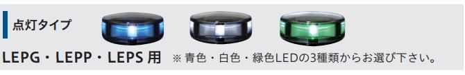 LEDの説明
