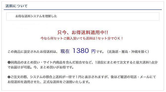 送料1380円