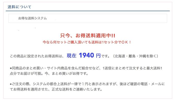 1940円