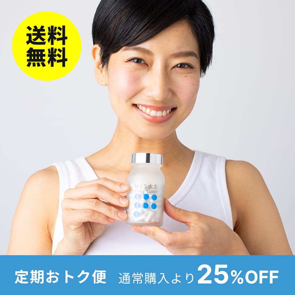 【送料無料・25%OFF定期おトク便】ゆうき水素サプリメント(定期購入特典付き)画像