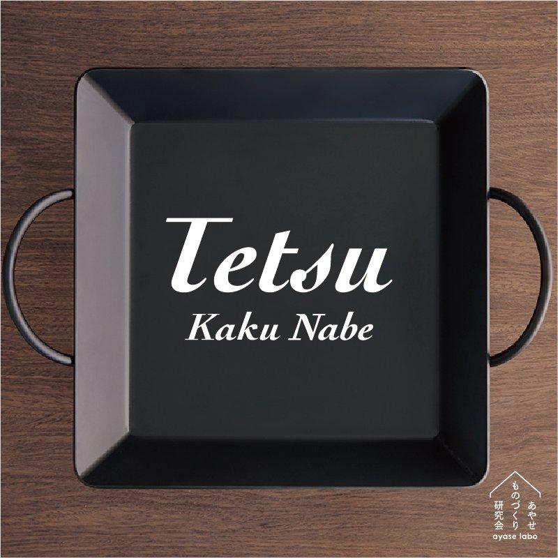 Tetsu Kaku Nabe画像