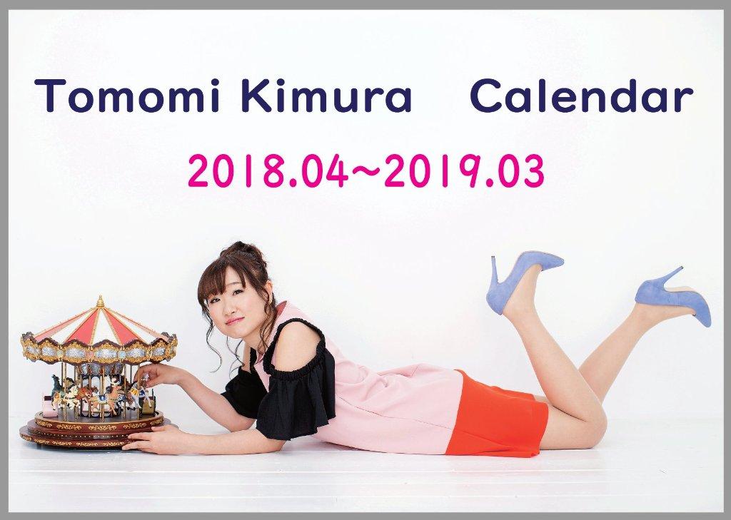 2018年4月始まりカレンダー 木村友美ver.の画像