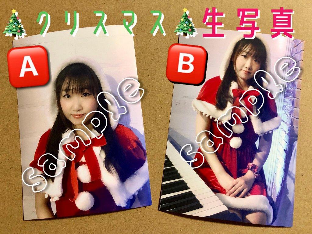 生写真★クリスマスの画像