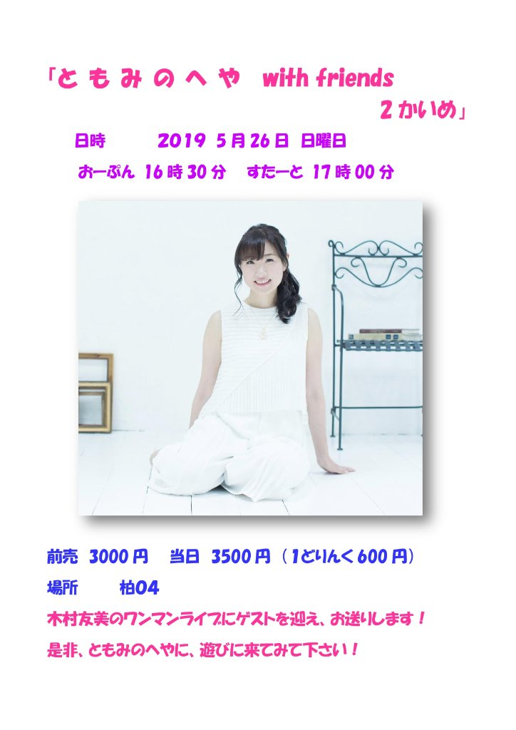 Liveチケット【ともみのへや with friend】の画像